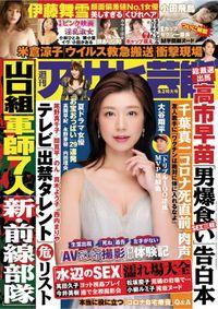 週刊アサヒ芸能 2021年09月02日号