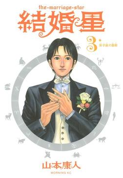 結婚星(3)-電子書籍