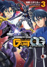 新機動戦記ガンダムW G-UNIT オペレーション・ガリアレスト(3)