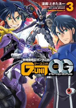 新機動戦記ガンダムW G-UNIT オペレーション・ガリアレスト(3)-電子書籍