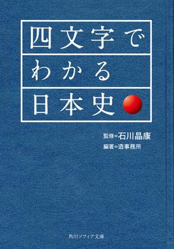 四文字でわかる日本史-電子書籍