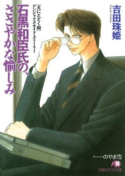 石黒和臣氏の、ささやかな愉しみ【イラスト入り】-電子書籍