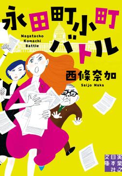 永田町小町バトル-電子書籍