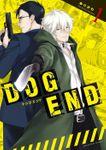 DOG END(1)【期間限定 無料お試し版】