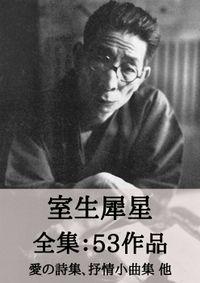 室生犀星 全集53作品:愛の詩集、抒情小曲集 他
