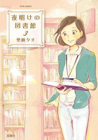 夜明けの図書館 / 3