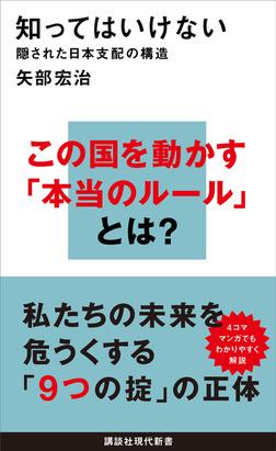 知ってはいけない 隠された日本支配の構造-電子書籍