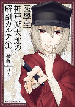 医學生 神戸朔太郎の解剖カルテ (1)-電子書籍