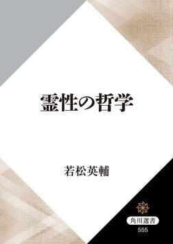霊性の哲学-電子書籍