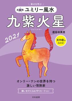 2021 九星別ユミリー風水 九紫火星-電子書籍
