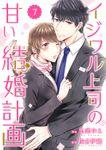 comic Berry'sイジワル上司の甘い結婚計画7巻