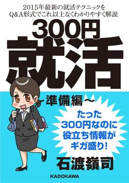 300円就活 準備編-電子書籍