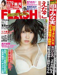 週刊FLASH(フラッシュ) 2021年6月1日号(1604号)