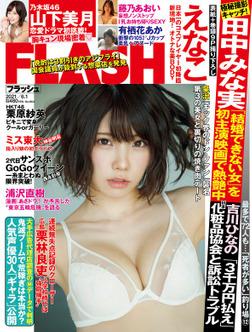 週刊FLASH(フラッシュ) 2021年6月1日号(1604号)-電子書籍