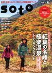 soto2019 Vol.2 秋号