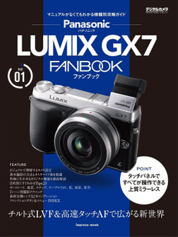 パナソニック LUMIX GX7 FANBOOK-電子書籍