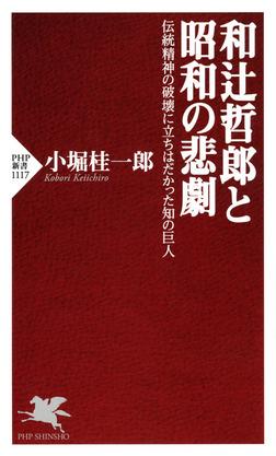 和辻哲郎と昭和の悲劇 伝統精神の破壊に立ちはだかった知の巨人-電子書籍