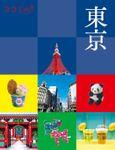 ココミル東京(2021年版)