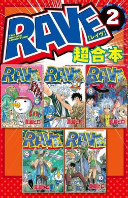 RAVE 超合本版(2)-電子書籍