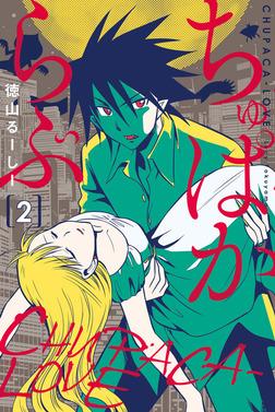 ちゅぱからぶ (2)-電子書籍