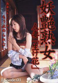 妖艶熟女 人妻「生け花」 Episode01