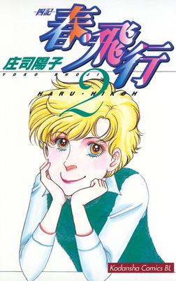 春・飛行(2)-電子書籍