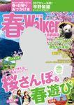 春Walker首都圏版2018
