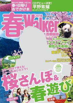 春Walker首都圏版2018-電子書籍
