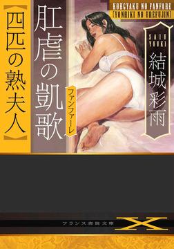 肛虐の凱歌【四匹の熟夫人】-電子書籍