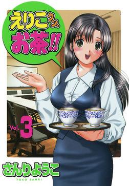 えりこクンお茶!!(3)-電子書籍