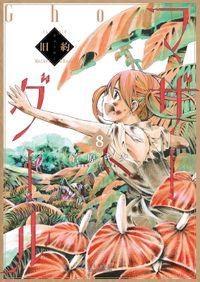 旧約マザーグール【分冊版】(8)