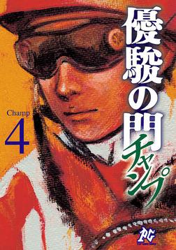 優駿の門チャンプ 4-電子書籍