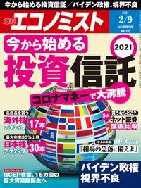 週刊エコノミスト (シュウカンエコノミスト) 2021年2月9日号