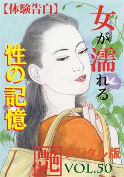 【体験告白】女が濡れる性の記憶 ~『艶』デジタル版 vol.50~-電子書籍