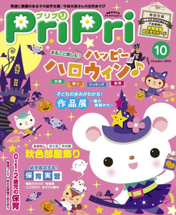 PriPri プリプリ 2016年10月号-電子書籍