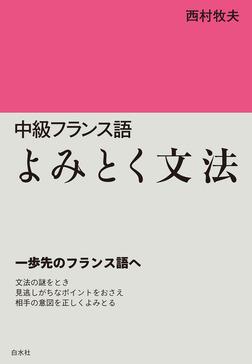 中級フランス語 よみとく文法-電子書籍