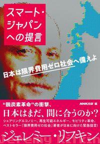 スマート・ジャパンへの提言 日本は限界費用ゼロ社会へ備えよ