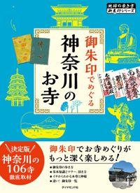 地球の歩き方 御朱印 22 御朱印でめぐる神奈川のお寺