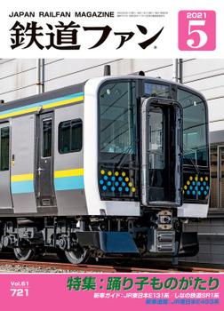 鉄道ファン2021年5月号-電子書籍