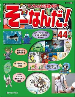 マンガでわかる不思議の科学 そーなんだ! 44-電子書籍