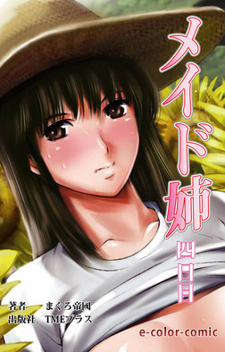【カラーコミック】メイド姉 4日目-電子書籍