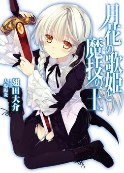 月花の歌姫と魔技の王-電子書籍
