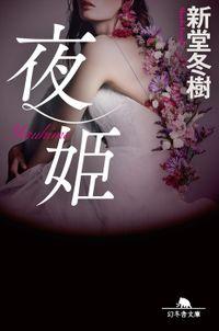 夜姫(幻冬舎文庫)