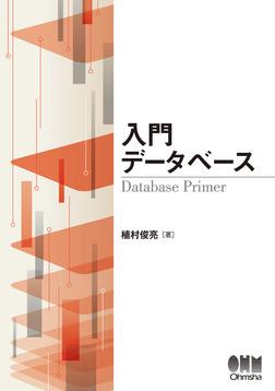 入門 データベース-電子書籍