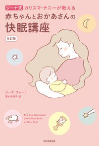 ジーナ式 カリスマ・ナニーが教える 赤ちゃんとおかあさんの快眠講座 改訂版