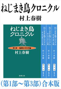 ねじまき鳥クロニクル(第1部~第3部)合本版(新潮文庫)-電子書籍