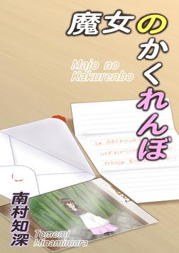 魔女のかくれんぼ-電子書籍