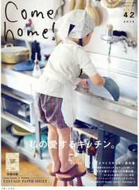 Come home! vol.42