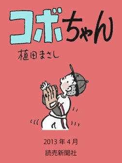 コボちゃん 2013年4月-電子書籍