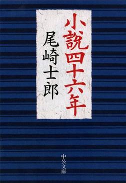 小説四十六年-電子書籍